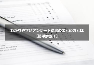 わかりやすいアンケート結果のまとめ方とは【簡単解説!】