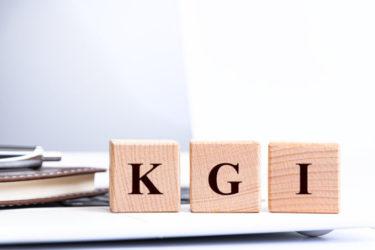 KGIとは?設定する意味や算出方法、設定における注意点を分かりやすく解説