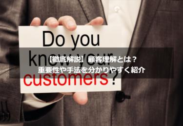 【徹底解説】顧客理解とは?重要性や手法を分かりやすく紹介